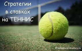 Стратегия как делать ставка на теннис