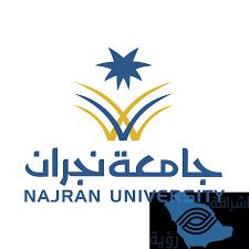 جامعة نجران تواصل استقبال طلبات التسجيل في عدد من الدبلومات – صحيفة اشراقة  رؤية الالكترونية