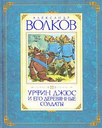 Александр Волков «<b>Урфин Джюс</b> и его деревянные солдаты»