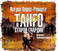 Отзывы об аудиокниге <b>Танго старой</b> гвардии, <b>Артуро Перес</b> ...
