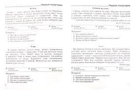 Иллюстрация из для Учебные тексты с вопросами и заданиями для  Иллюстрация 1 из 7 для Учебные тексты с вопросами и заданиями для контр и проверочных