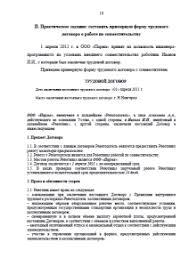 Декан НН Контрольная работа по трудовому праву e  Страница 3 Контрольная работа по трудовому праву