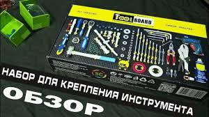Обустройство мастерской. ToolBoard - <b>система хранения</b> ...