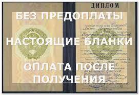 Приобрести диплом о среднем специальном образовании колледжи и  Купить диплом о среднем специальном образовании колледжи и техникумы в городе Ростов на