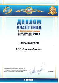 сайт косметики biochimexpo ru купить косметику  сайт косметики biochimexpo ru купить косметику