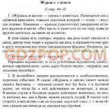 ➄ ГДЗ решебник по литературе класс Коровина ответы на вопросы  40 42