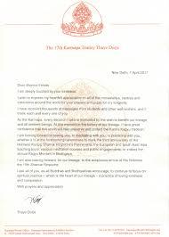A Letter Of Appreciation From Karmapa The 17th Karmapa Official