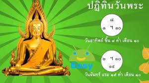 ปฏิทินไทย วันพระ วันหยุด 2561 แอปนี้ผมต้องมีติดทุกเครื่องที่ผมใช้