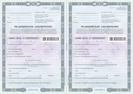 Купить диплом аттестат справку Москва и область Куплю водительскую мед справку самара