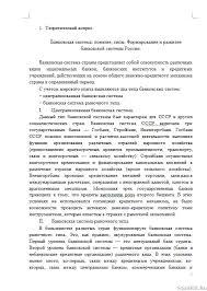 Контрольная Банковская система понятие типы Вариант №  Банковская система понятие типы Вариант №21 25 04 15
