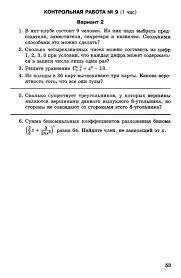 Иллюстрация из для Алгебра и начала математического анализа  Иллюстрация 6 из 7 для Алгебра и начала математического анализа 10 класс Контрольные работы