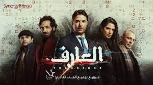 El 3arif - العارف | Official Trailer