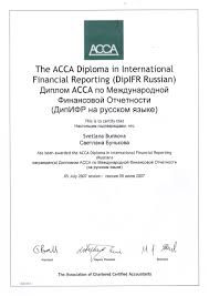 Уральское аудиторское агентство  внебюджетных фондов и инвестиционных институтов · Диплом acca по международной Финансовой Отчетности