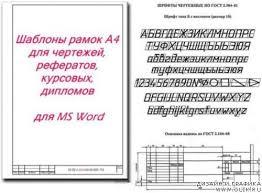 рамок А для чертежей рефератов курсовых дипломов для ms word Шаблоны рамок А4 для чертежей рефератов курсовых дипломов для ms word