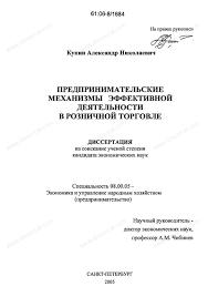 Диссертация на тему Предпринимательские механизмы эффективной  Диссертация и автореферат на тему Предпринимательские механизмы эффективной деятельности в розничной торговле dissercat