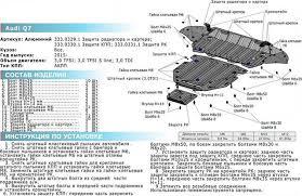 <b>Защита алюминиевая Rival для</b> КПП Audi Q7 II 2015-2020 ...