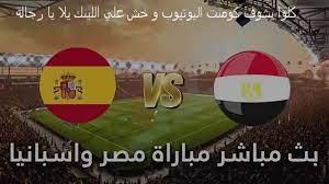 مشاهدة مباراة مصر واسبانيا بث مباشر is Live! - YouTube