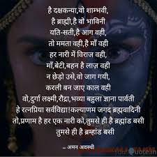 Best Durga Quotes Status Shayari Poetry Thoughts Yourquote