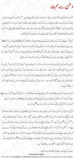 se mohabbat urdu essay love for urdu essay se mohabbat urdu essay love for