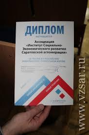 Владимир Вирич получил диплом от министра строительства и ЖКХ  Министр строительства и жилищно коммунального хозяйства
