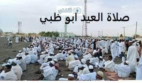 وقت صلاة عيد الاضحى في الإمارات 2021 || موعد صلاة العيد دبي وأبو ظبي وكافة  المدن - ثقفني