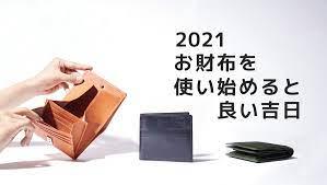 財布 おろす 日 2020 年