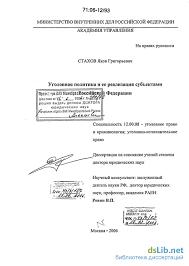 политика и ее реализация субъектами Российской Федерации Уголовная политика и ее реализация субъектами Российской Федерации
