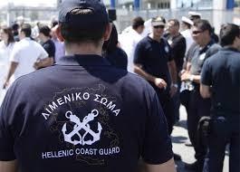 Εσωτερικών Υποθέσεων: Συνελήφθη 41χρονος λιμενικός για δωροληψία και  εκβίαση - Ζητούσε 1.000 ευρώ από ψαρά για να μην του βάλει πρόστιμο |  EviaZoom.gr - Εύβοια News