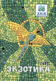 Экзотические страны 2013 Tez Tour by Natallia - issuu