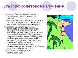 Свойства ультрафиолетового излучения и воздействие его на человека 4 20130523 120457