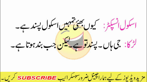 New Funny Lateefay And Jokes Urdu School Or Larkay Uloo Ka Patha