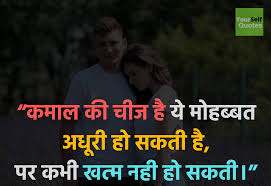 Best Love Shayari In Hindi शनदर लव शयर