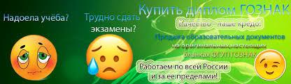 Диплом в Зеленодольске Купить диплом в Казани