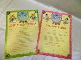 Медали дипломы Самый лучший день  Дипломы для свадебных конкурсов