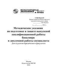 Обухов В М и др Методические указания по подготовке и защите  Обухов В М и др Методические указания по подготовке и защите выпускной квалификационной