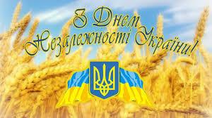 Картинки з Днем Незалежності України 2020: привітання зі святом