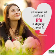 Love Quotes About Relationship Alfaaz Dil Se In Hindi Yakkuuin