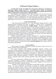 Реферат на тему Внутренняя политика Российской Федерации  в формате word Вологодское областное отделение