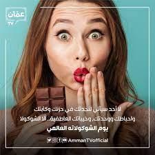 """Amman TV - تقول أحلام مستغانمي""""لا أحد سيأتي لنجدتك في حزنك..."""