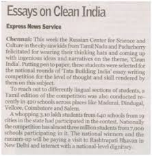 tata building school essay competition publication the new n express edition chennai
