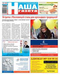 Nasha Gazeta N 3 (591) by Nasha Gazeta - issuu