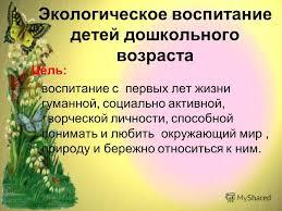Презентация на тему Экологическое воспитание детей среднего  3 Экологическое воспитание