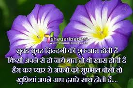 Good Morning Quotes Hindi Sms Best Of 24 गुड मोर्निंग शायरी Good Morning Shayari