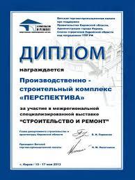 Отзывы и дипломы ПСК Перспектива Отзывы и дипломы компании Перспектива