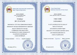 Диплом специалиста ИПС Освита  Диплом специалиста А4 бумажный Обратная сторона