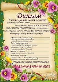 Шуточные дипломы сертификаты Ярмама Ярославский портал для  Шуточные дипломы сертификаты