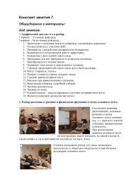 Контрольная работа по теме Нервная система  Конспект занятия 7 Оборудование и материалы Ход занятия