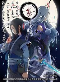 Ch.1 - Master of Gu เทพปีศาจหวนคืน