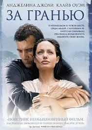 <b>За гранью</b> (Beyond Borders) 2003 смотреть онлайн » бесплатно в ...