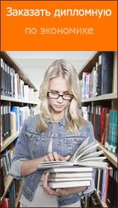 Темы дипломных работ для мировой экономики  Мировая экономика и экономика темы дипломных работ 2015 года